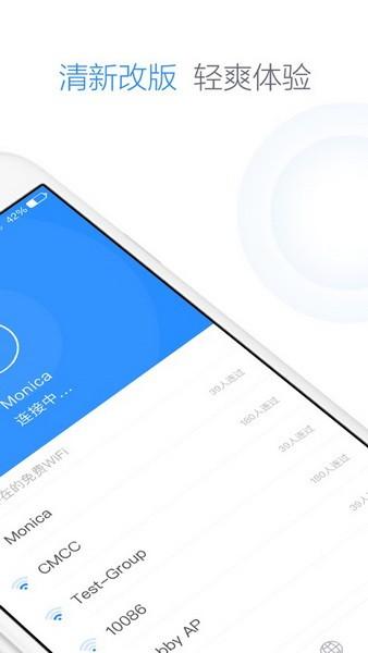 360免费wifi手机版官方下载