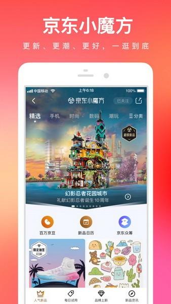 京东商城手机版下载安装