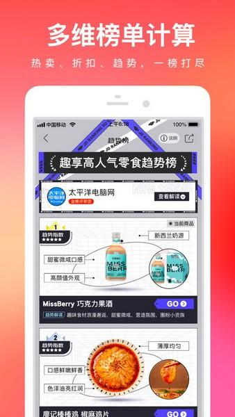 京东商城下载手机版app