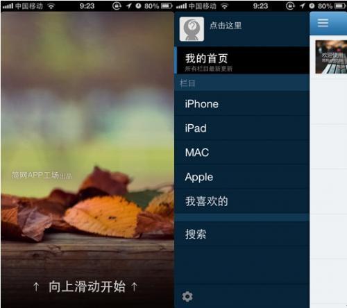 简网app工场手机下载官方版