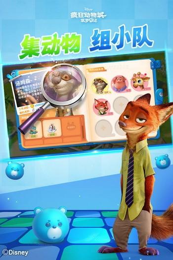 疯狂动物城筑梦日记游戏下载官方版