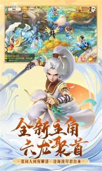 大话西游2免费版下载安装最新版