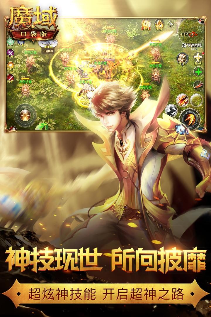 魔域口袋版手游官方下载v8.9.0