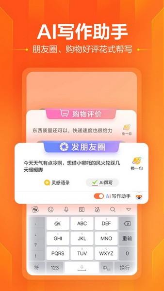 搜狗输入法安卓版下载安装