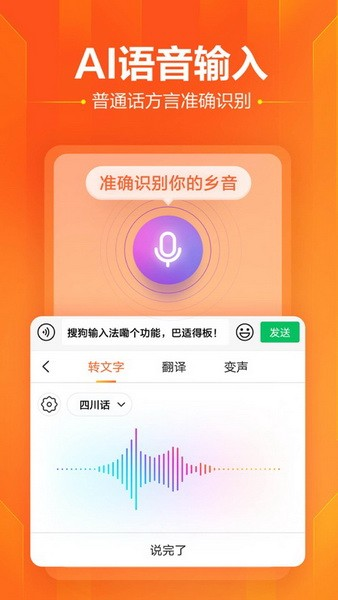 搜狗输入法安卓版下载最新版本