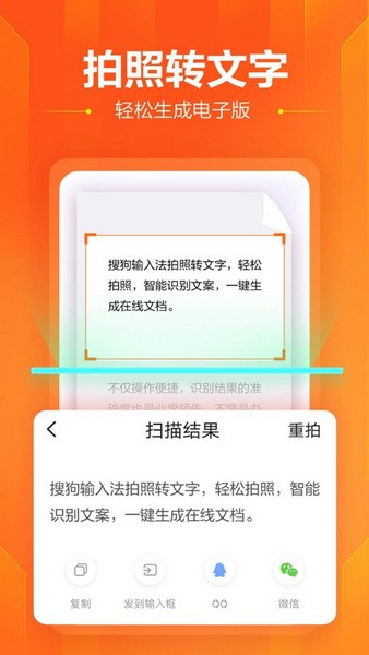 搜狗输入法安卓版下载安装最新版