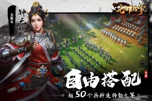 七雄纷争官方版下载