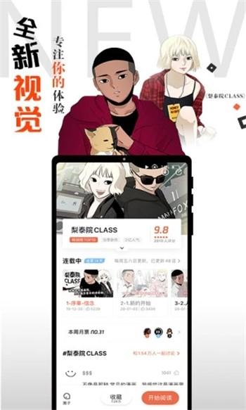 腾讯动漫下载安装最新版