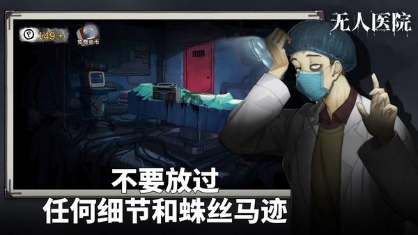 密室逃脱绝境系列9无人医院下载安卓版