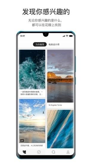 花瓣app下载地址最新版