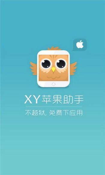 xy苹果助手下载手机版ios