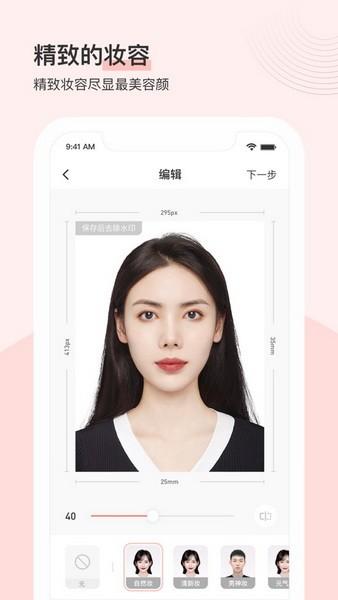 最美证件照app下载免费官方