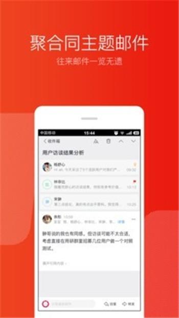 网易邮箱app官方下载安装