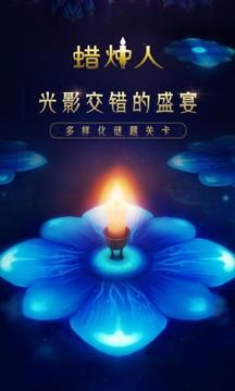 蜡烛人手机版官方下载安装