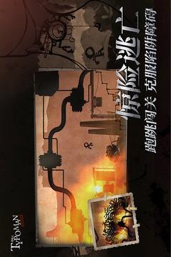 字母人完整版游戏免费下载