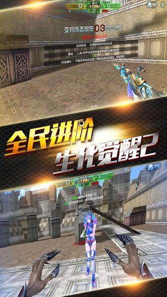 火线精英手机版下载游戏安卓版