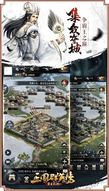 三国群英传霸王之业游戏下载安装