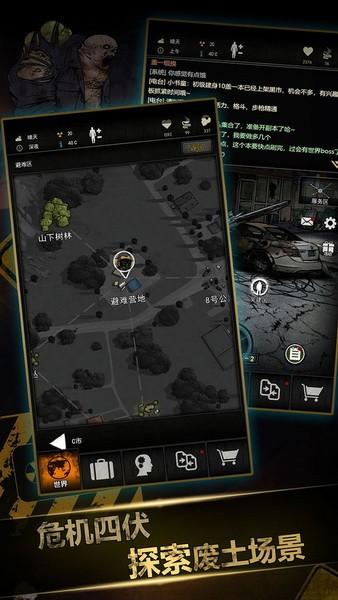 重建家园游戏中文版下载