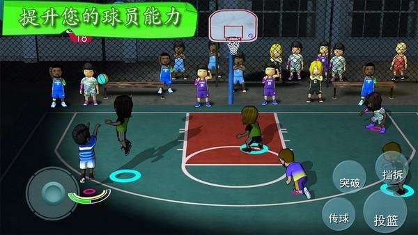街头篮球联盟游戏下载安装