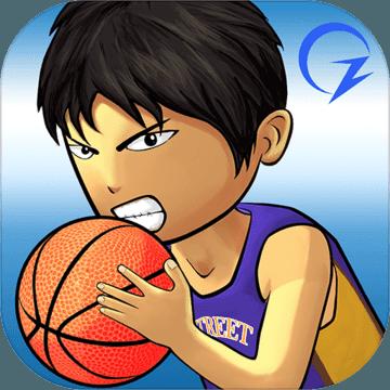 街头篮球联盟游戏