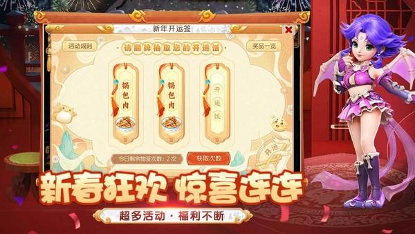 梦幻西游手机版下载最新版