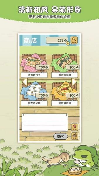 旅行青蛙中国之旅游戏下载官方版