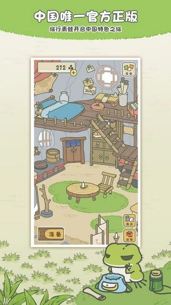 旅行青蛙中国之旅官方正版