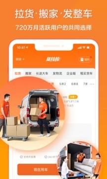 货拉拉手机app下载最新版