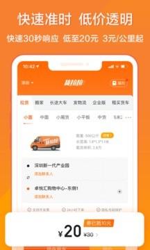 货拉拉手机app下载