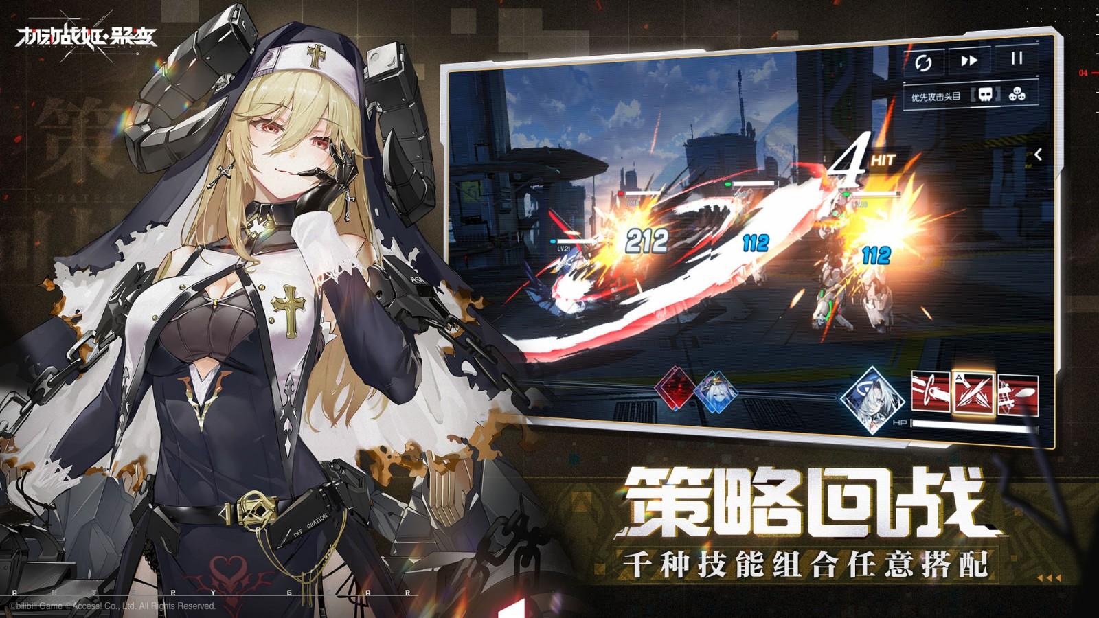 机动战姬聚变最新版下载