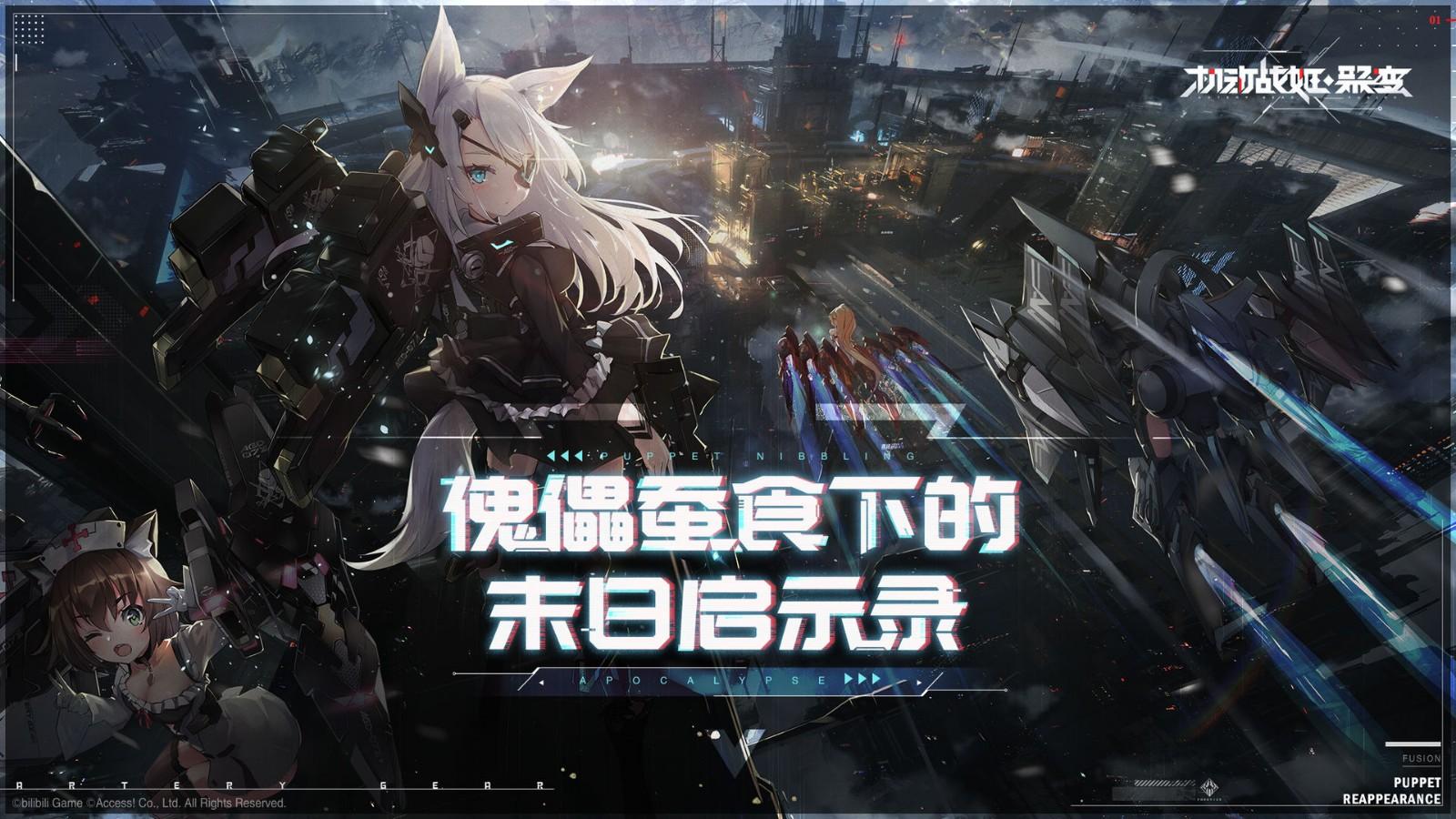 机动战姬聚变官方下载