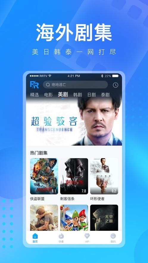 人人视频app最新官方下载