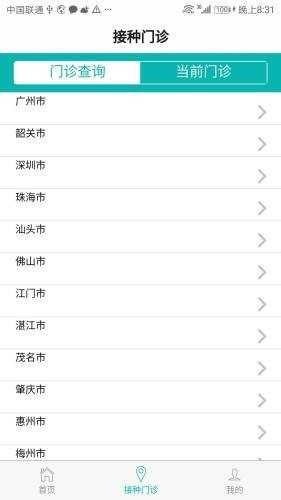 粤苗app预约接种下载