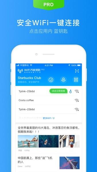 wifi万能钥匙专业版免费下载