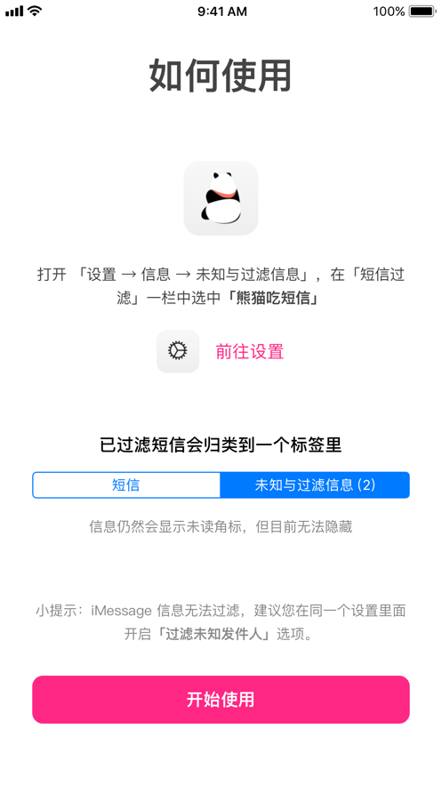 熊猫吃短信ios下载