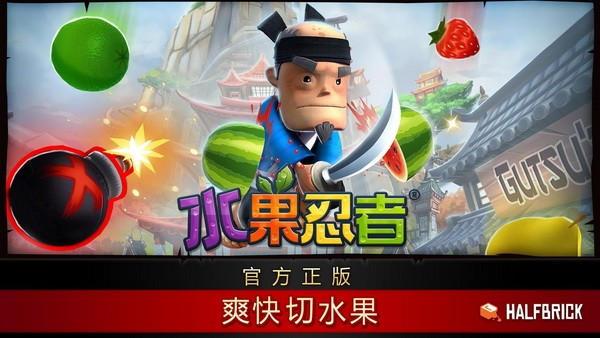 水果忍者安卓版下载安装