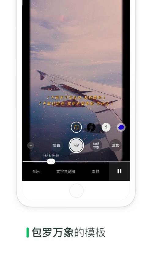 秒剪app官方下载