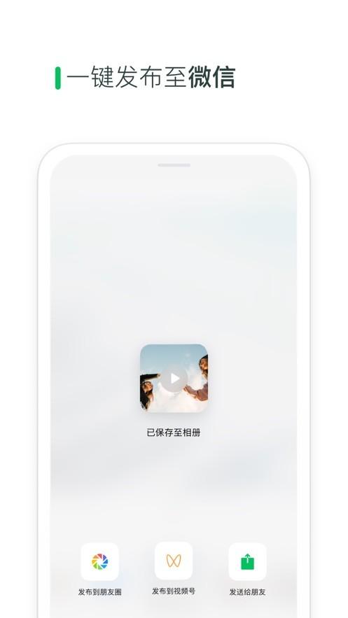 秒剪手机版最新版本免费下载