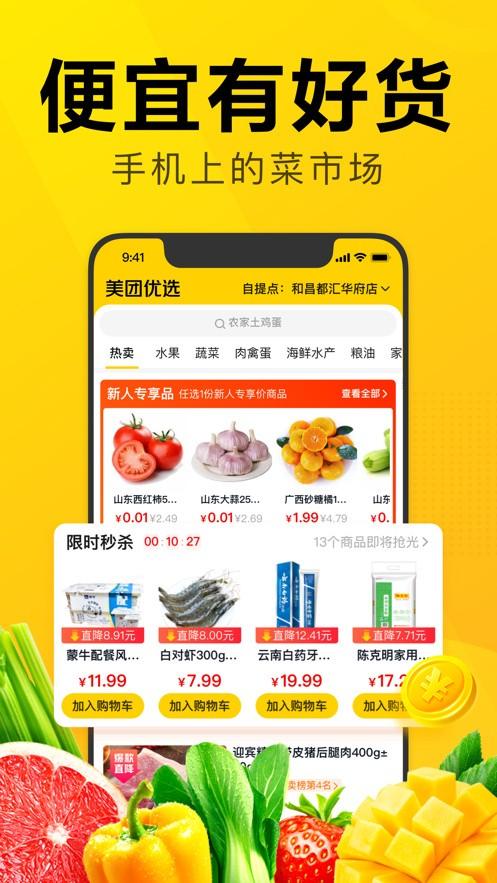 美团优选app下载安装官方