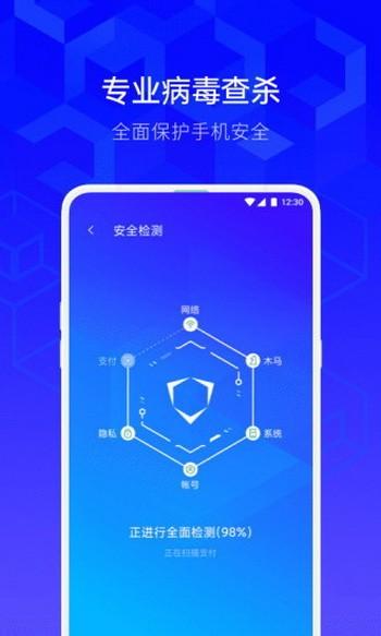 腾讯手机管家安卓版下载安装