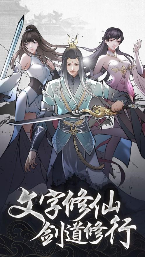 永恒修仙游戏最新版下载安装