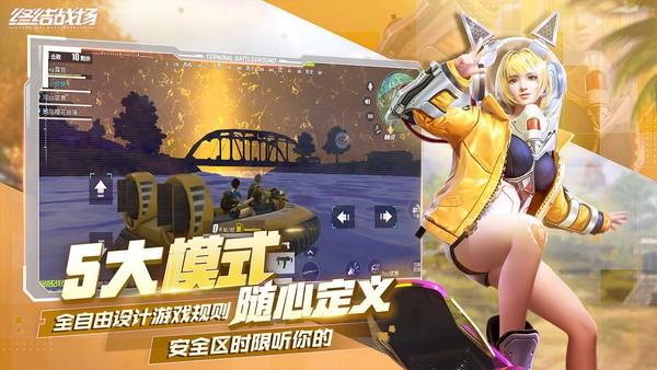 终结战场手游网易版官方下载
