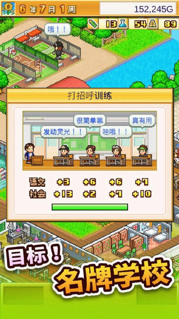 口袋学院物语2下载免费下载安装