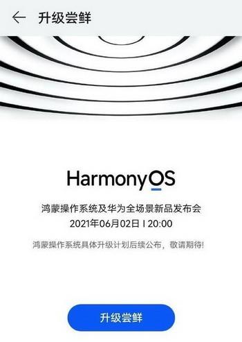 鸿蒙系统怎么升级?华为鸿蒙系统Harmony OS升级方法2