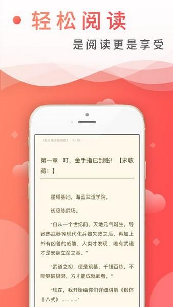 飞卢小说免费版最新版下载