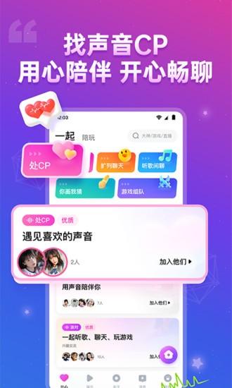 比心陪练app下载安装下载最新版