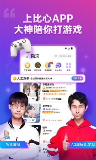 比心陪练app最新版下载