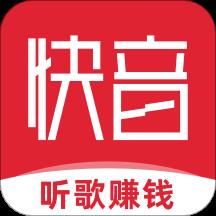 快音app2021