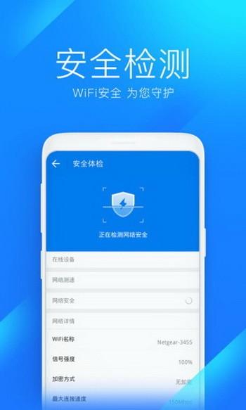 万能钥匙wifi自动解锁最新版2021下载