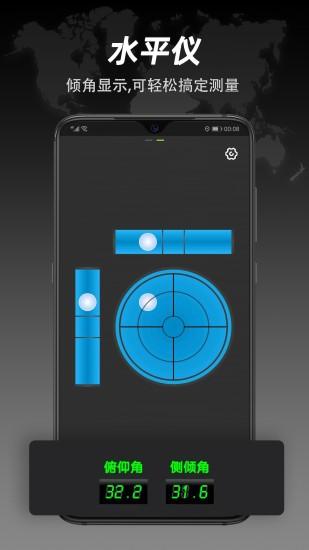 指南针手机版下载安装官方版